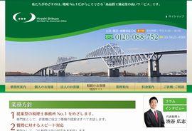 渋谷広志税理士事務所(江東区)