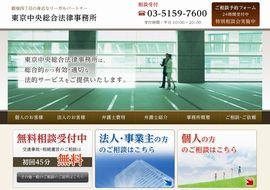 東京中央総合法律事務所(中央区)