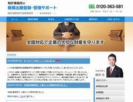 特許事務所の商標出願登録・管理サポート(新宿区)
