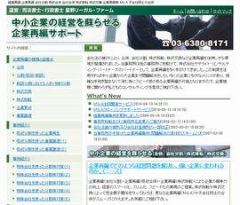 中小企業の経営を蘇らせる企業再編サポート(千代田区)