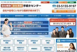 会社解散・会社清算手続きセンター(新宿区)