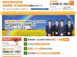 茨城県西・栃木県南地域 債務整理・自己破産相談弁護士サポート