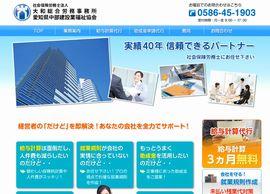 社会保険労務士法人 大和総合労務事務所(一宮市)