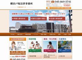 横浜戸塚法律事務所