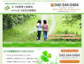 よつば税理士事務所/株式会社よつば会計事務所(昭島市)