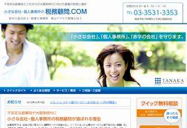 小さな会社・個人事務所の税務顧問.COM(港区)