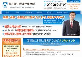 冨田謙二税理士事務所