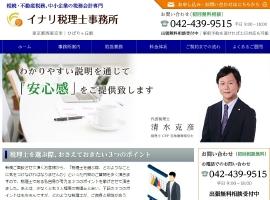 相続・不動産、中小企業の税務専門 イナリ税理士事務所
