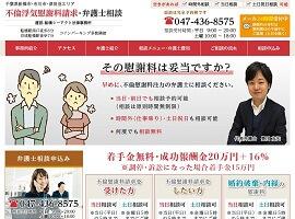 千葉の弁護士による不倫・浮気の慰謝料請求相談|船橋駅近く