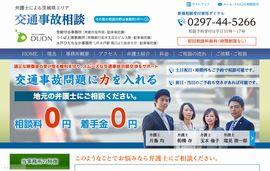 弁護士による茨城県エリア交通事故相談