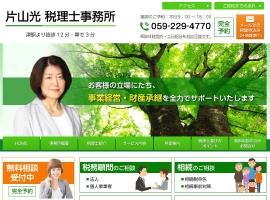 片山光税理士事務所(津市)