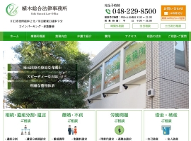 植木総合法律事務所|埼玉県川口市の弁護士