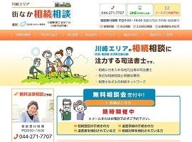 川崎エリア・街なか相続相談|川崎・蒲田・鶴見ほか