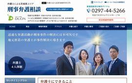 弁護士による茨城県エリア刑事弁護相談