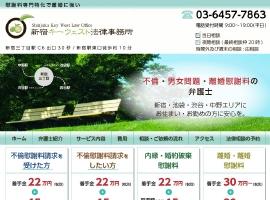 新宿キーウェスト法律事務所離婚・不倫浮気慰謝料の弁護士