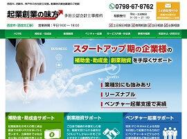 西宮市、尼崎市の会社設立支援・資金調達は多田公認会計士事務所