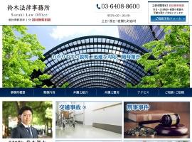 鈴木法律事務所|渋谷区・目黒区エリアの弁護士