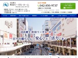 司法書士 町田リーガル・ホーム|相続・家族信託・登記のご相談