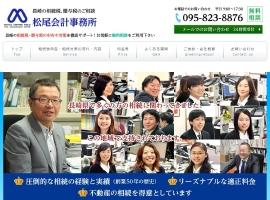 長崎の相続税、贈与税のご相談 松尾会計事務所