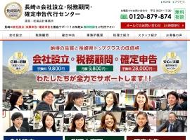 長崎の会社設立・税務顧問・確定申告代行センター