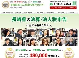 長崎決算・法人税申告代行センター