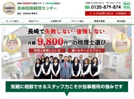 長崎税務顧問センター