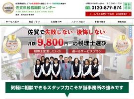 佐賀税務顧問センター