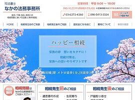 相続問題に強い司法書士の無料相談|千代田区飯田橋