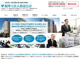 東京都中央区日本橋の税理士法人渡辺会計   会社設立や創業融資などの創業支援