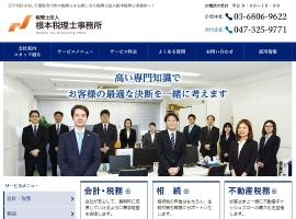 税理士法人根本税理士事務所 | 江戸川区小岩、千葉県市川市の税理士
