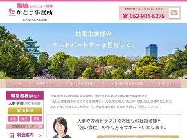 かとう事務所|名古屋市の社会保険労務士、就業規則作成・変更他