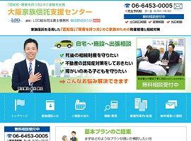 大阪家族信託支援センター