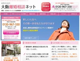 女性のための大阪離婚相談ネット(大阪市)