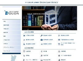 DUON LAW OFFICE|中小企業法務・法律顧問