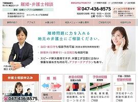 船橋・市川の離婚に詳しい弁護士による充実の無料相談(千葉県)