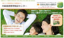 川崎債務整理相談センター(川崎市)