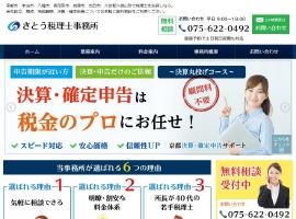 京都市伏見区の税理士 さとう税理士事務所