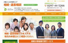 弁護士による茨城県エリア相続・遺言相談