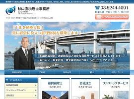 杉山直税理士事務所 | 千代田区の税務顧問・会社設立