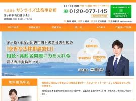 司法書士サンライズ務事所|茅ヶ崎・平塚エリア相続ほか律談