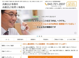 高橋会計事務所・高橋浩之税理士事務所(町田市)