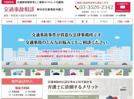 交通事故相談・東京の交通事故弁護士