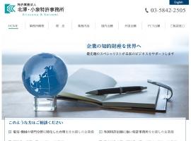 特許業務法人 北澤・小泉特許事務所(文京区)