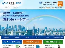 東京都渋谷区 会社登記 |ゆう司法書士事務所
